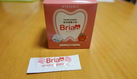 歯科衛生士のわたしが子どもにブリアンを使っている理由|効果・使い方もプロ目線でレビューします