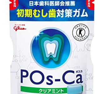 衛生士おすすめの虫歯予防ガム「POs-Ca(ポスカ)」(キシリトール配合)のすごい効果