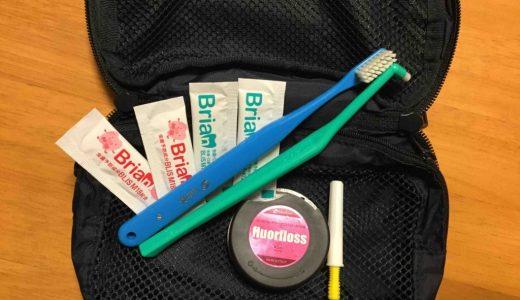 【衛生士のカバンの中身】旅行用おすすめ歯みがきセットを紹介します