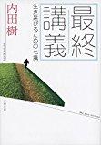 【校舎が学びの比喩になるということ】内田樹の「最終講義」レビュー
