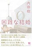 内田樹の「困難な結婚」レビューで結婚の極意を学ぶ